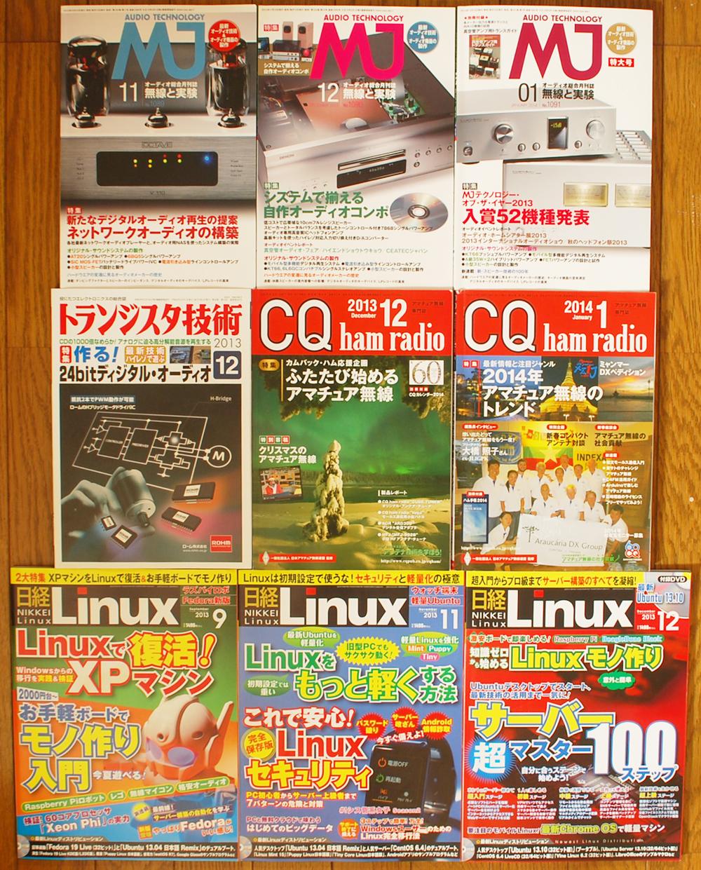 MJ無線と実験、CQ ham radio (ハムラジオ)、日経 Linux (リナックス)バックナンバーを買取