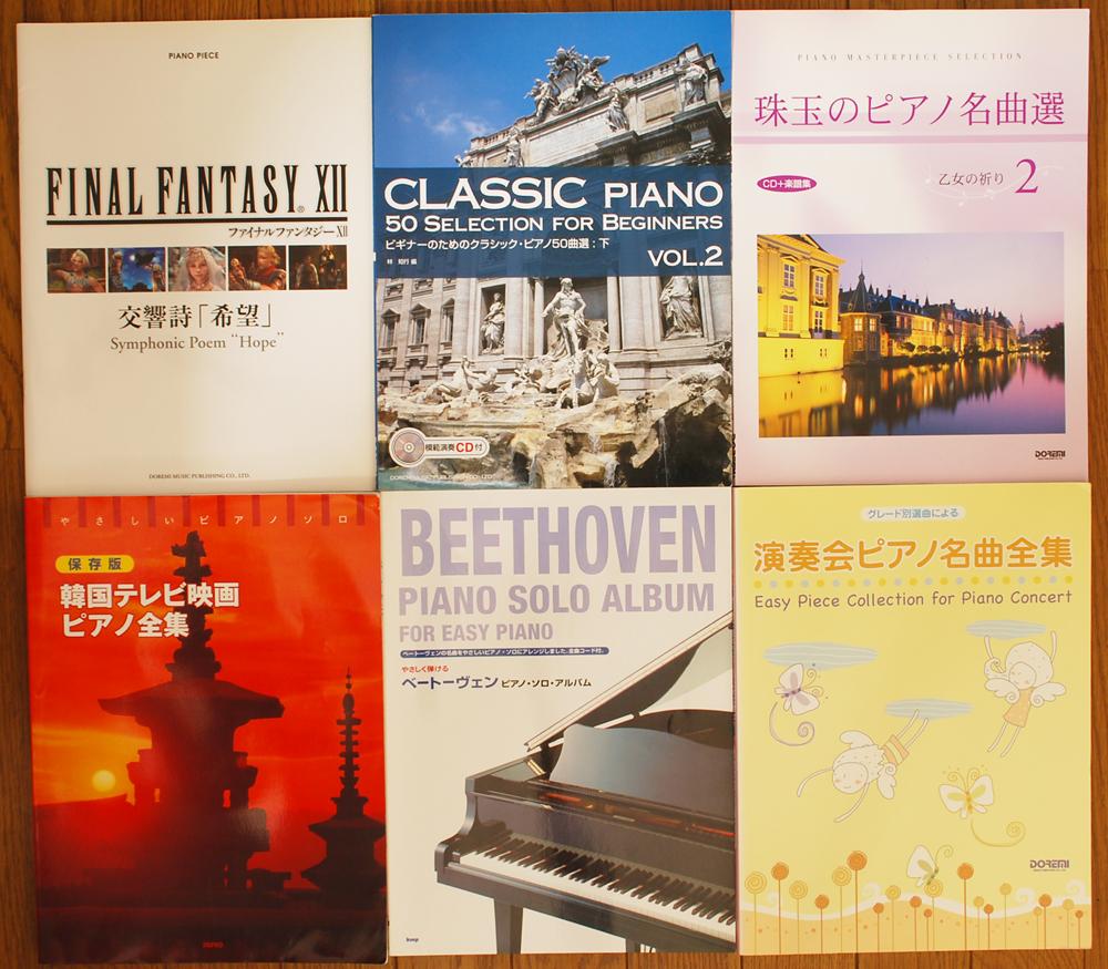 珠玉のピアノ名曲選、グレード別選曲による 演奏会ピアノ名曲全集、やさしく弾ける ベートーヴェンなどピアノ楽譜を買取!