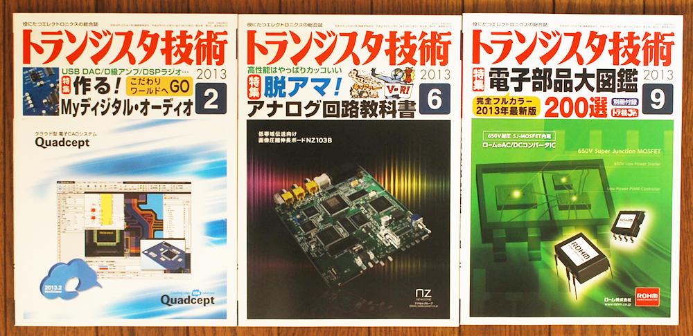 トランジスタ技術 2013年バックナンバーを買取
