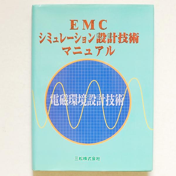 EMCシミュレーション設計技術マニュアル―電磁環境設計技術を買取