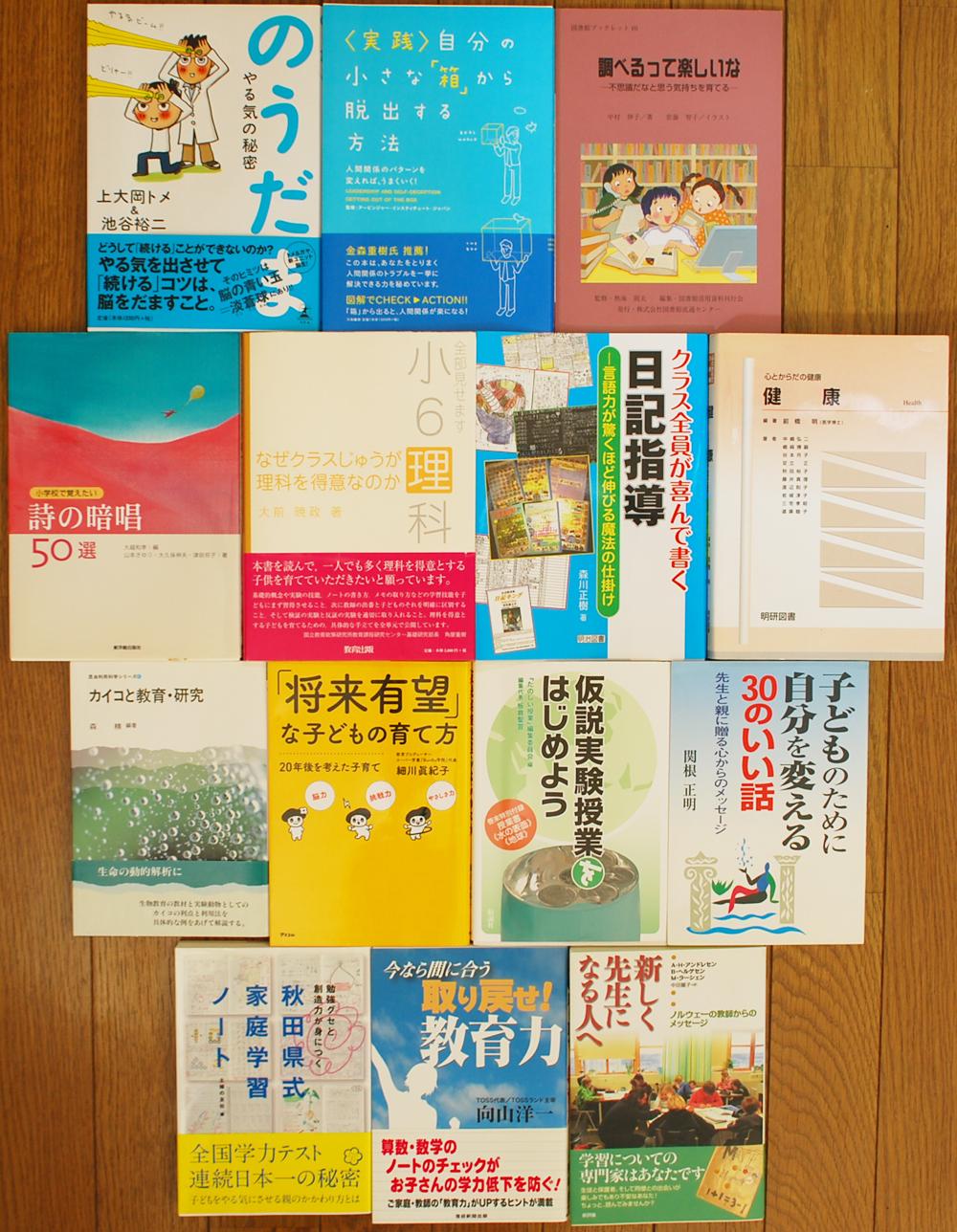 のうだま―やる気の秘密、小学校で覚えたい詩の暗唱50選、カイコと教育・研究など指導書、教育書を買取!