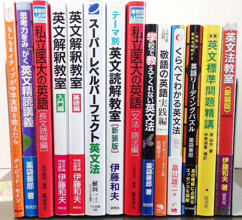 私立医大の英語、英文解釈教室 基礎編・入門、パーフェクト英文法など英語学参を買取!