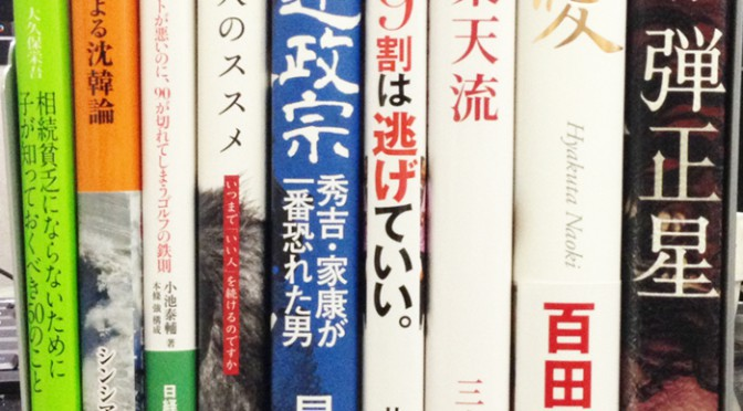 百田 尚樹「殉愛」、「楽天流」「弾正星」など新刊を買取!