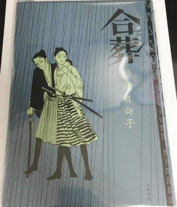 杉浦日向子が幕末を描いた「合葬」が実写映画化