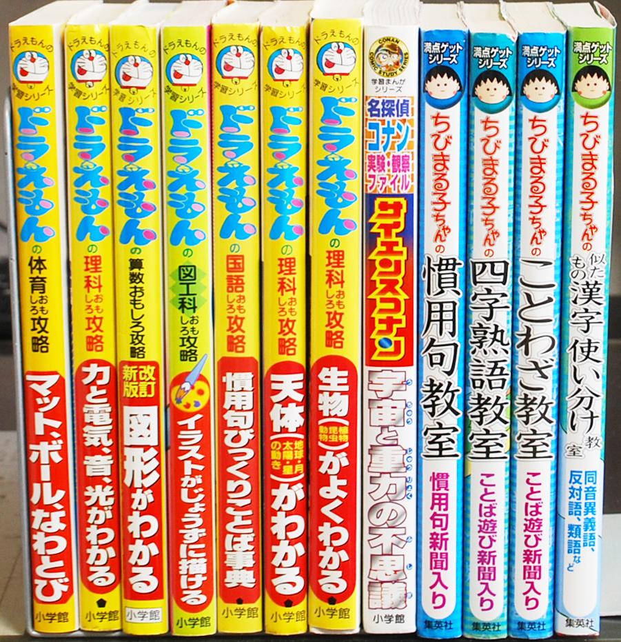 ドラえもんの学習シリーズ、ちびまる子ちゃんの満点ゲットシリーズ、サイエンスコナンなど買取!