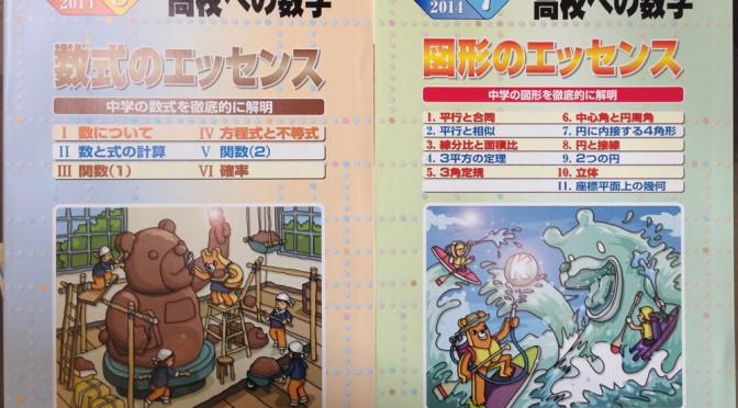 高校への数学 2014年増刊号 図形・数式のエッセンスを買取!