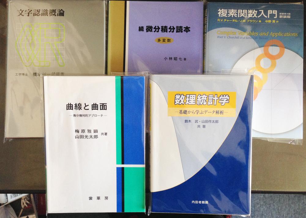 複素関数入門、数理統計学―基礎から学ぶデータ解析など数学専門書を買取!