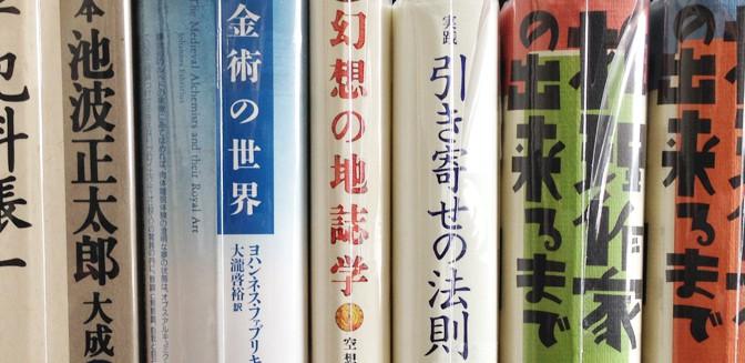 都筑 道夫[推理作家の出来るまで]、幻想の地誌学、錬金術の世界など買取!