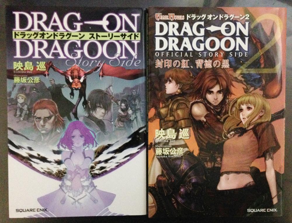 ドラッグオンドラグーン ストーリーサイド、小説 ドラッグオン ドラグーン2 封印の紅 背徳の黒を買取!