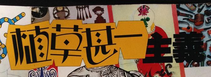 uekusa2