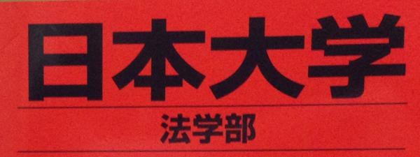 赤本 2015年版大学入試シリーズ 東洋大学 専修大学 日本大学法学部など買取!
