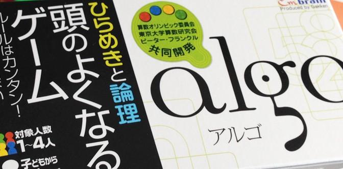 頭のよくなる推理カードゲーム「アルゴ」、四谷大塚 公開組分けテスト、日々の算数など買取!