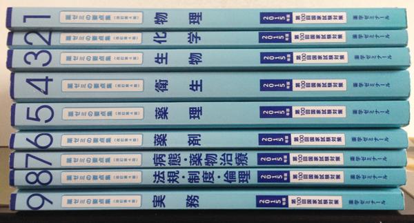 薬ゼミの要点集 改定第4版 2015年版 1-9巻セット