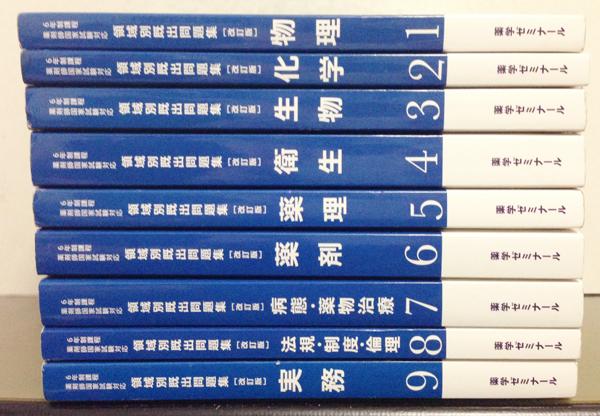 6年制過程薬剤師国家試験対応 領域別問題集 改定版