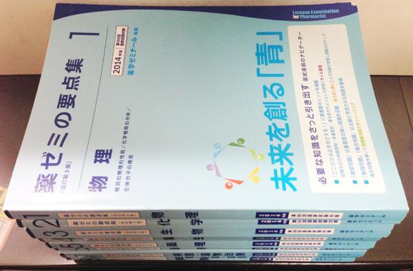 薬ゼミの要点集 1-9 改訂第3版 2014年版 薬学ゼミナール