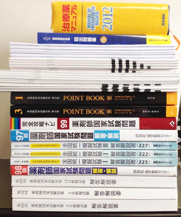 薬剤師国家試験問題解答解説 POINT BOOK要 既出問題集 他