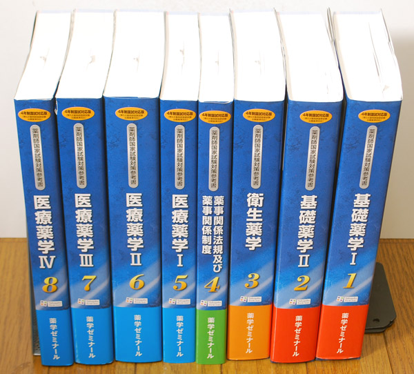 薬学ゼミナール 薬剤師国家試験対策参考書 4年制国試対応版