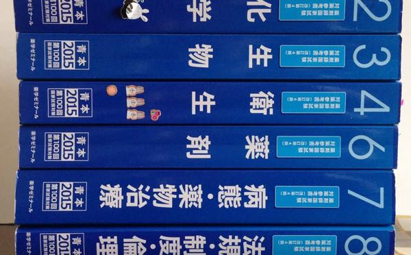 薬剤師国家試験対策参考書 9冊セット2015年版 薬学ゼミナール