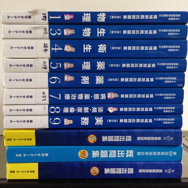 6年制課程領域別既出問題集改版1-9巻セット、既出問題集97 98 99回