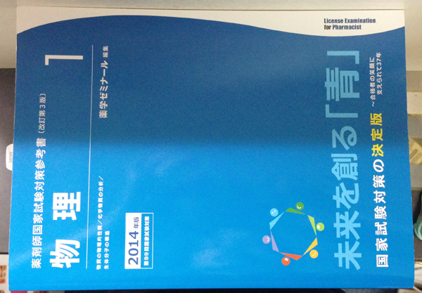 薬剤師国家試験対策参考書 改定第3版 青本 2014 第99回