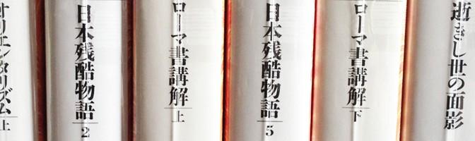 逝きし世の面影、ローマ書講解、日本残酷物語など平凡社ライブラリーを買取!