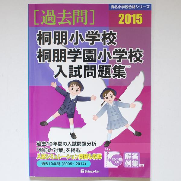 桐朋小学校・桐朋学園小学校入試問題集 2015 (有名小学校合格シリーズ)
