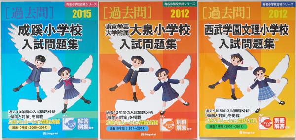 東京学芸大附属大泉小学校入試問題集 2012 (有名小学校合格シリーズ)