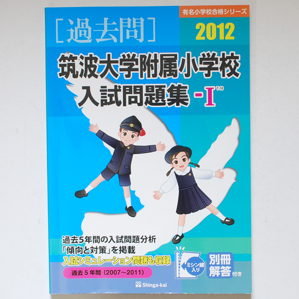 伸芽会 筑波大学附属小学校入試問題集 2012