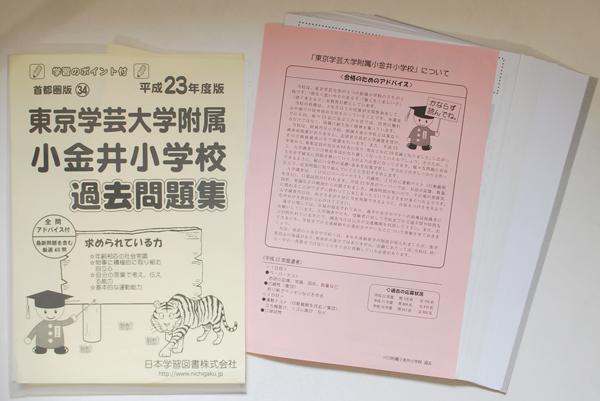 東京学芸大学付属 小金井小学校過去問題集 H23年度版 首都圏版34 日本学習図書