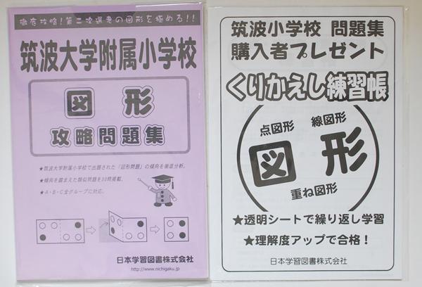 筑波大学付属小学校 図形攻略問題集 ABCグループ対応 日本学習図書