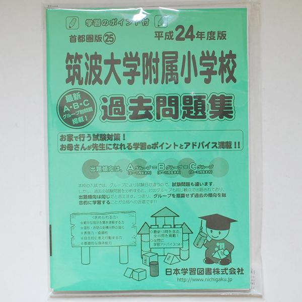 筑波大学付属小学校 過去問題集 H24年度版 最新ABCグループ別問題集掲載 首都圏版25