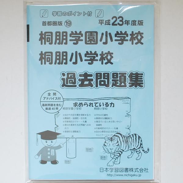 桐朋学園小学校 桐朋小学校過去問題集 H23年度版 首都圏版19