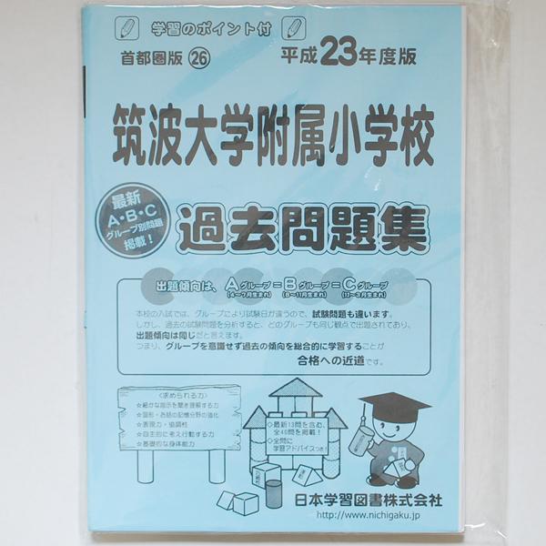 筑波大学付属小学校 過去問題集 H23年度版 最新ABCグループ別問題集掲載 首都圏版26