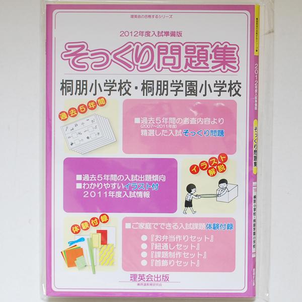そっくり問題集 桐朋小学校・桐朋学園小学校 2012年度入試準備版 理英会