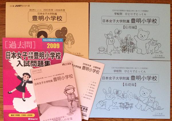 学校別ひとりでとっくん 日本女子大学附属豊明小学校