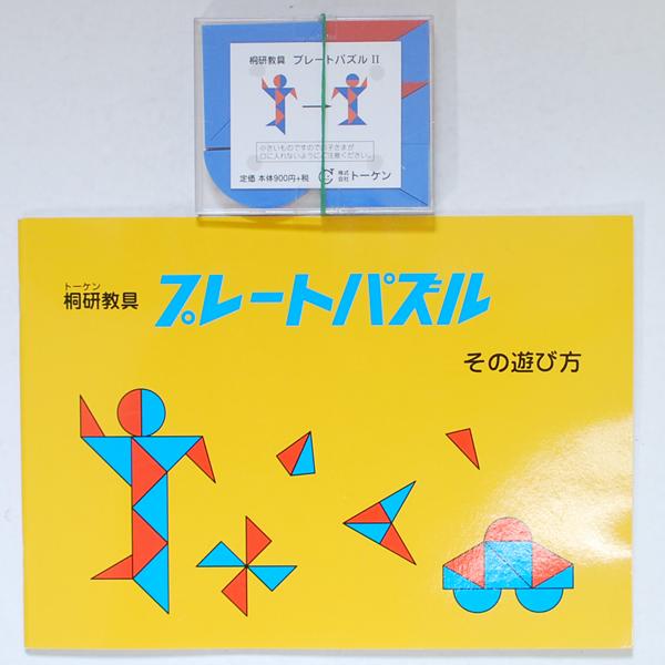 桐研教具 プレートパズル