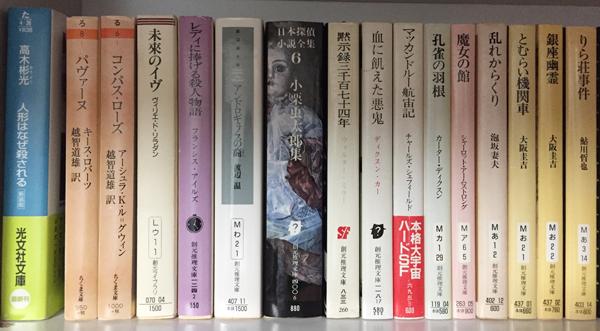 日本探偵小説全集、ディクスン・カー、ル=グウィン。ル=グウィン
