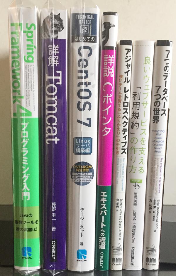 「詳解 Tomcat」「詳説 Cポインタ」などプログラミング・技術書いろいろ買取致しました。