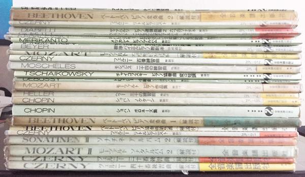 全音ピアノライブラリー ハノン ショパン ノクターン ポロネーズ集 ツェルニー30 40 100番 ベートーベン ピアノ変奏曲 ほか